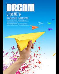 梦想起飞中国梦展板