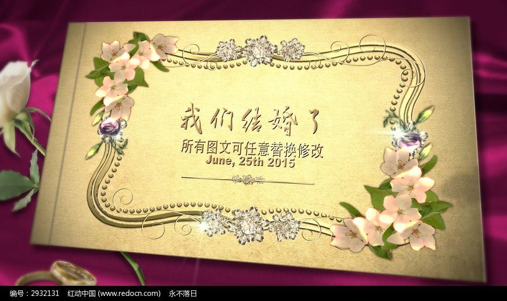 欧式婚礼翻页相册ae模板