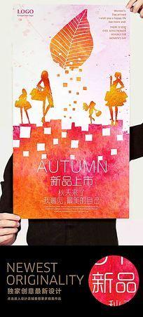 水彩风秋季新品上市海报设计