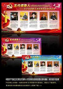 五代领导人建党展板 PSD