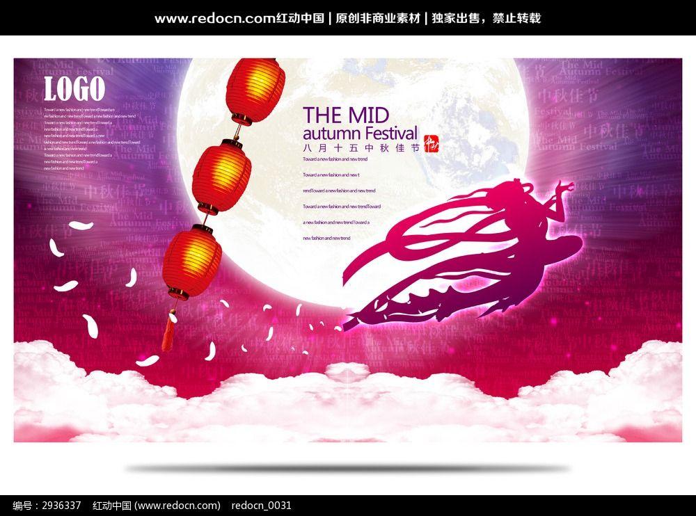 喜庆创意中秋节海报设计