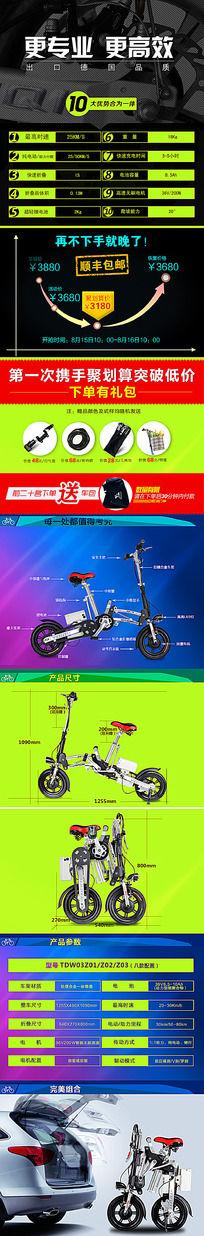 折叠时尚自行车淘宝宝贝详情页