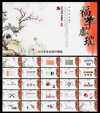 中国风2015年羊年祝福PPT