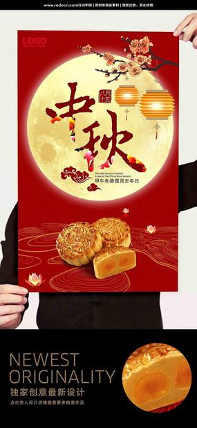 中国风中秋节月饼海报设计 PSD