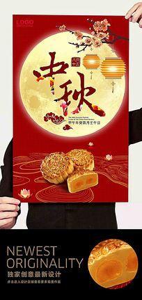 中国风中秋节月饼海报设计