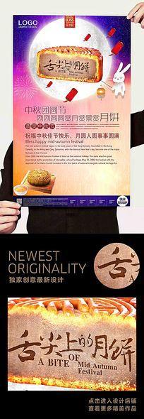 中秋节舌尖上的月饼促销海报