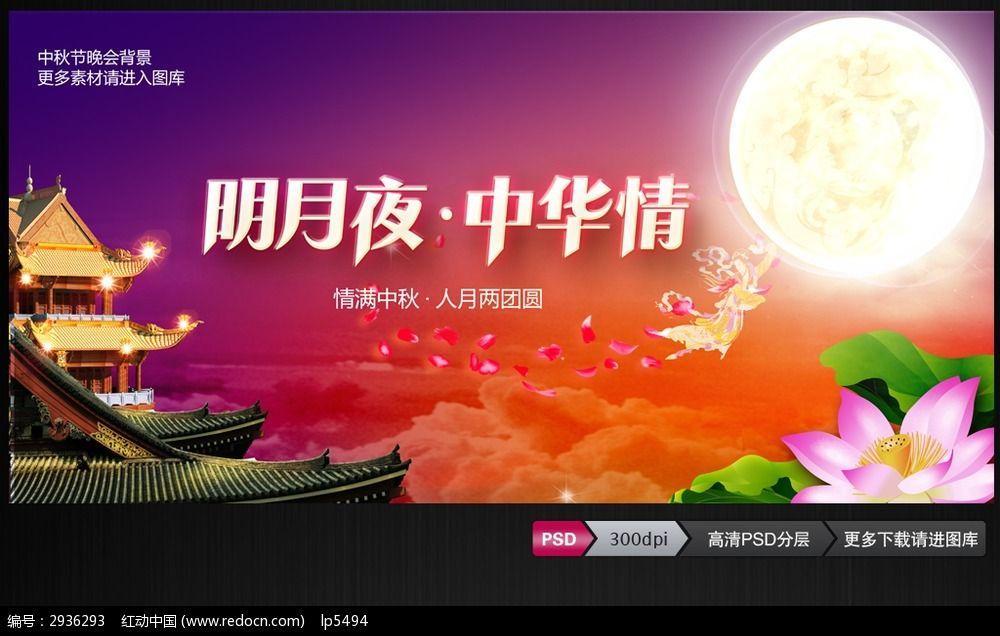 中秋节主题晚会舞台背景图片