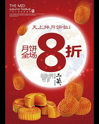 中秋月饼折扣促销海报