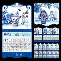 2015青花瓷挂历吊历 CDR