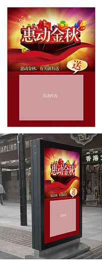 惠动金秋节日促销海报