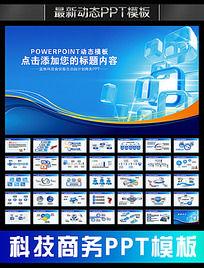 蓝色科技炫彩商务工作报告PPT