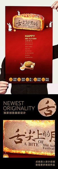 舌尖上的月饼中秋创意海报