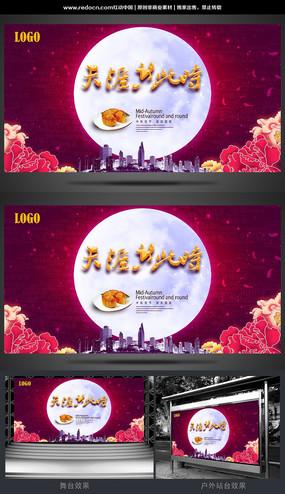 商超中秋节假期v住宅住宅广州市海报建筑设计院官网图片