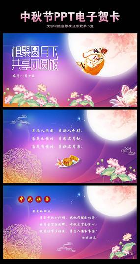 中秋节电子贺卡PPT模版系列作品 5张图片 红动网