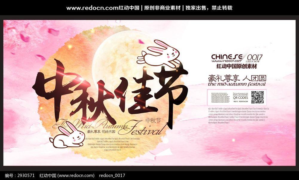 标签:玉兔奔月 豪礼尊享 人团圆 可爱兔子 书法字体  中秋节快乐