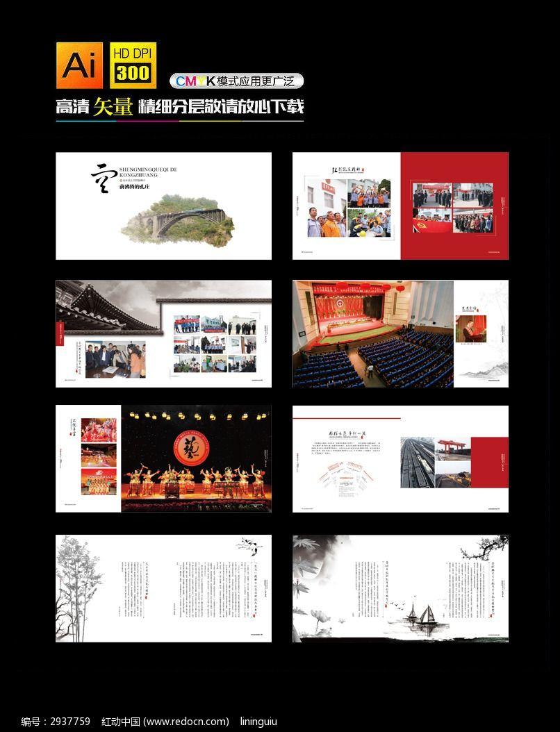 标签:中国风画册 古典 大气 简洁 水墨 书法 高档画册 精装 图片排版