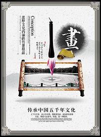 中国风画文化宣传海报