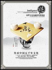 中国风棋文化宣传海报
