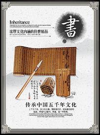 中国风书文化宣传海报