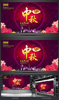 中秋佳节宣传海报背景