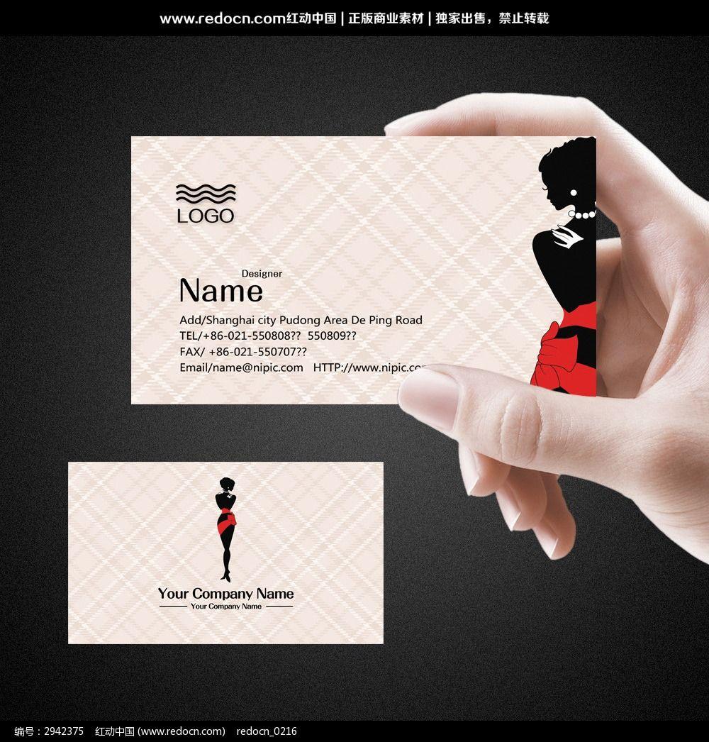服装公司名片设计设计模板下载(编号:2942375)