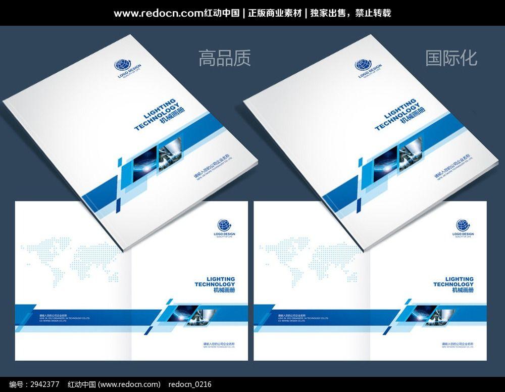 机械画册封面设计设计模板下载(编号:2942377)
