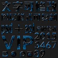 蓝色火焰文字样式