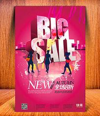 新品上市创意促销海报