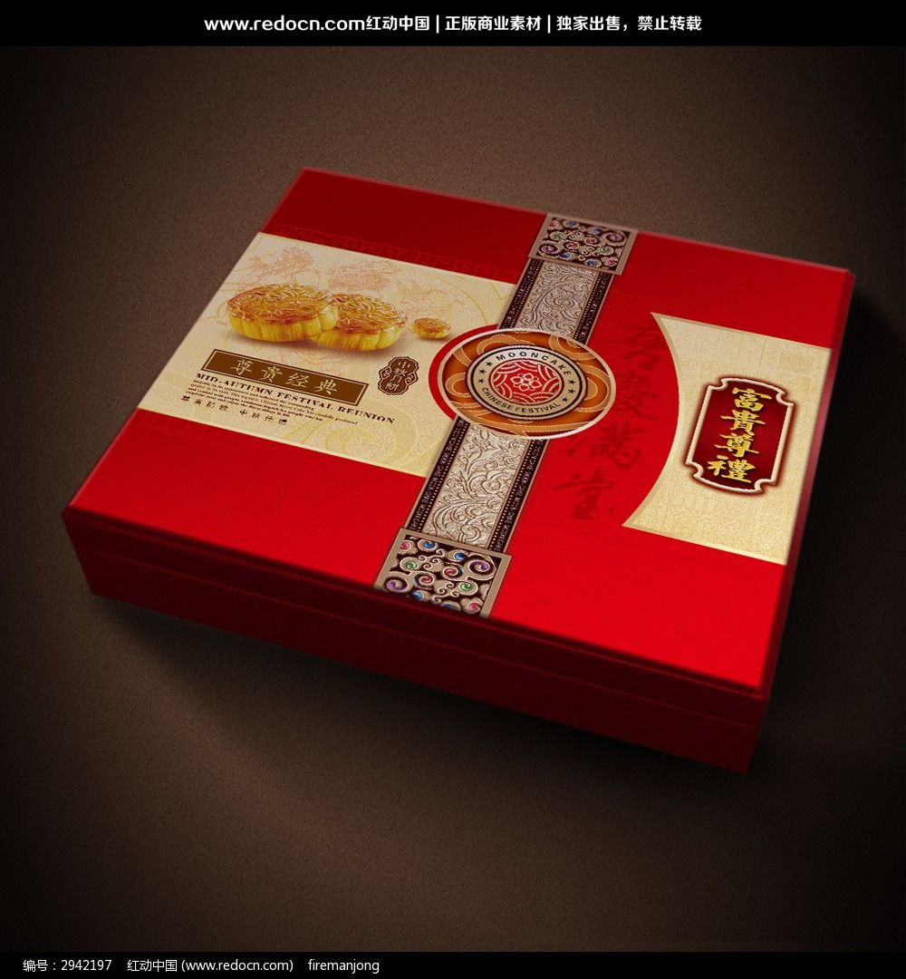 月饼礼盒包装设计图片