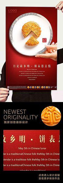 月饼拼图迎中秋创意促销海报