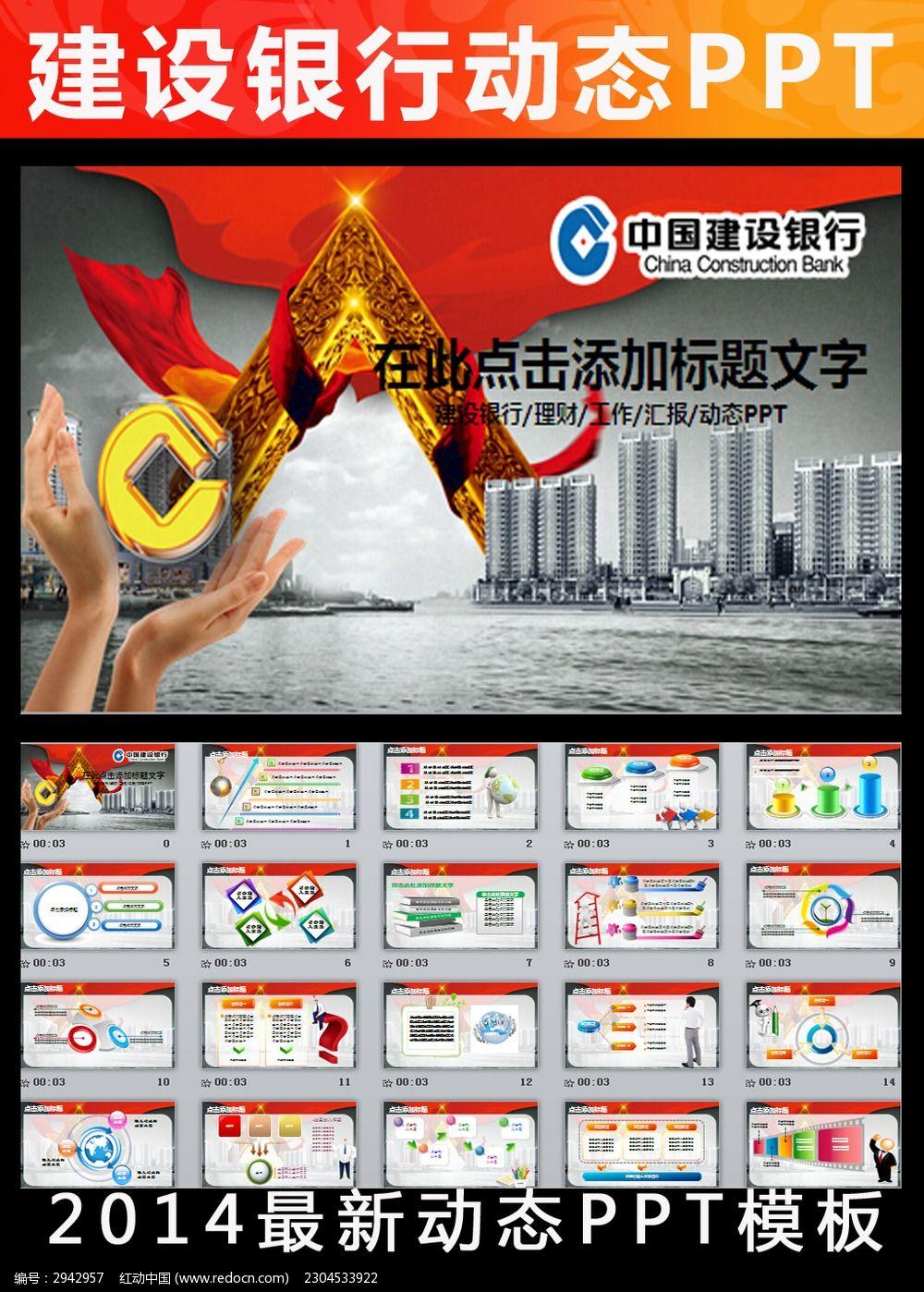 中国建设银行会议报告ppt模板
