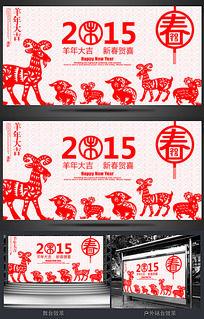 2015羊年新春剪纸背景设计