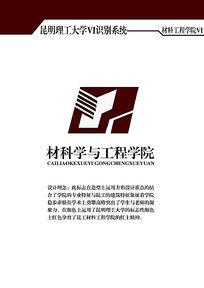 材料科学与工程学院logo