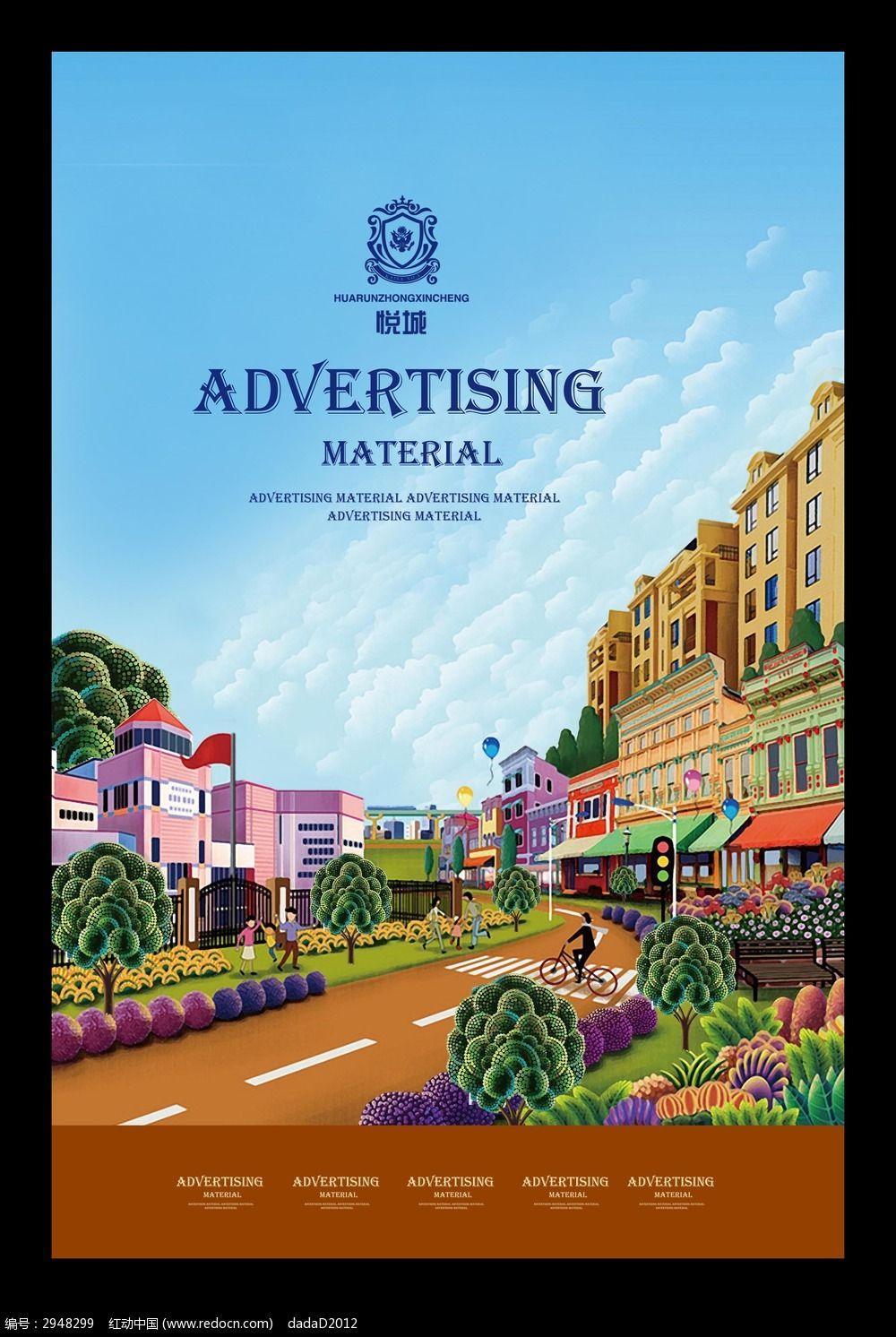促销宣传设计图手绘