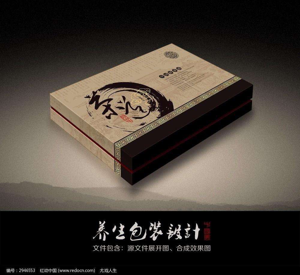茶叶养生包装盒设计