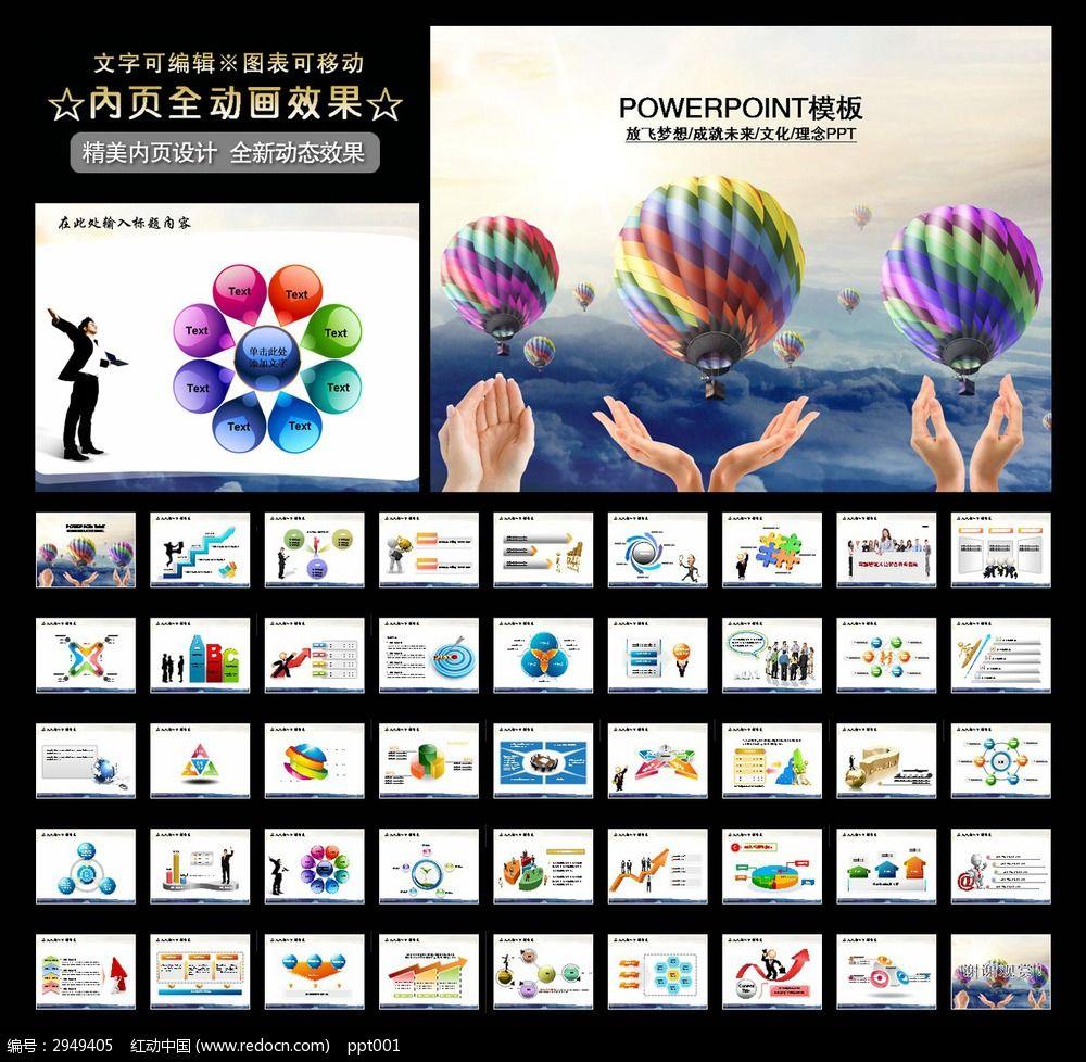 标签:企业文化 放飞梦想 PPT PPT模板 图表 动态PPT 会议 报告 座谈 图片