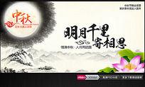 古典水墨风中秋节舞台背景