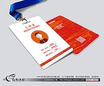 橘红色广告公司工作证