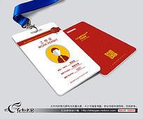 红色婚庆公司工作证