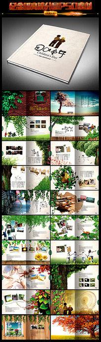 回味童年纪念册设计 PSD