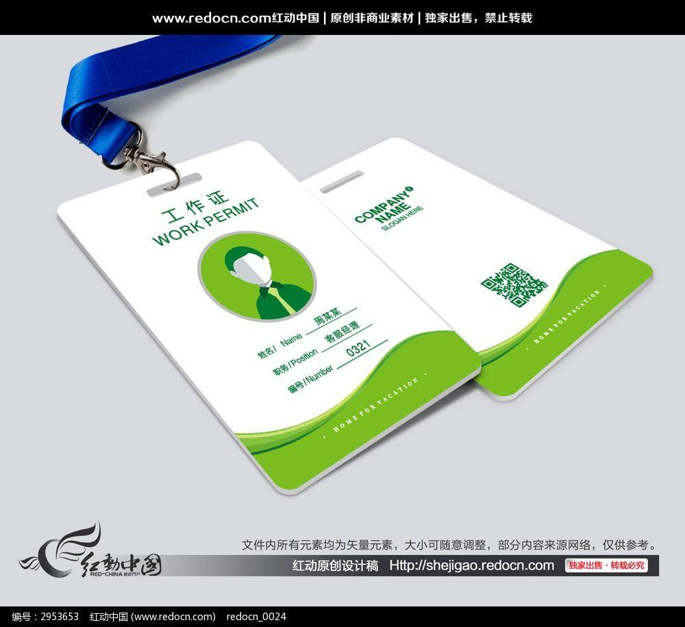简约绿色环保会议工作证图片