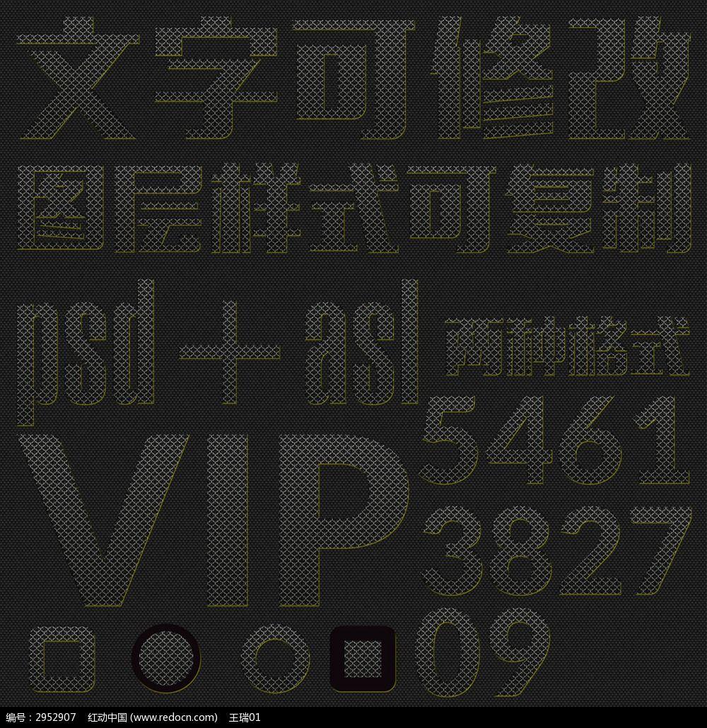 精美黑色调ps文字样式设计模板下载(编号:2952907)
