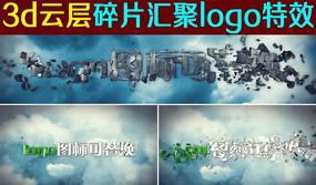 三维云层立体碎片汇聚logo特效AE模板
