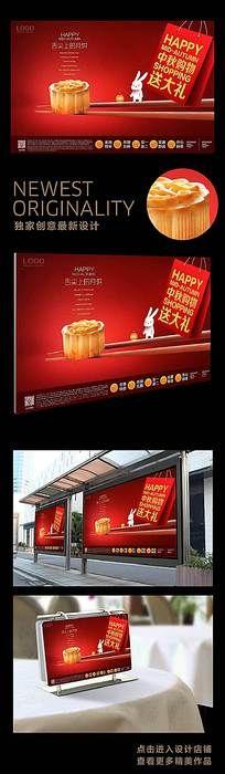 舌尖月兔中秋送礼购物海报