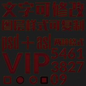 深红色虚线条纹PS文字样式