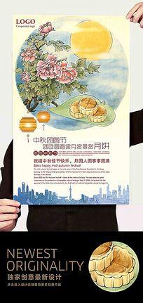 水彩风八月十五中秋节海报