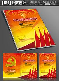 政府党政机关宣传画册封面