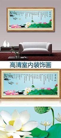 中国风爱莲说室内装饰画