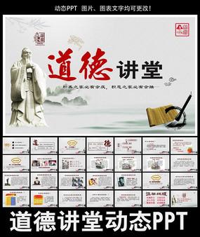 中国风道德讲堂动态ppt