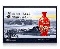 中国风反腐败文化展板
